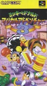 ミッキーとドナルド マジカルアドベンチャー3 カプコン スーパーファミコン SFC版