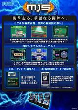 セガネットワーク対戦麻雀 MJ5 セガ アーケード AC版 ゲームセンター