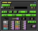 競馬エイトスペシャル2 マル秘馬券購入術 イマジニア スーパーファミコン SFC版