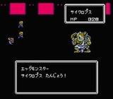 半熟英雄 スクウェア ファミコン FC版