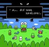 けろけろけろっぴの大冒険2 ドーナツ池はおおさわぎ キャラクターソフト ファミコン FC版