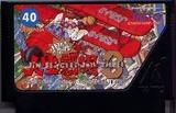 爆笑人生劇場3FCファミコンレビュー・ゲームソフト攻略法サイト・HP・評価・評判・口コミ
