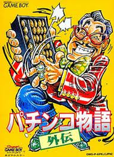パチンコ物語外伝 ケイエスエス ゲームボーイ GB版
