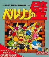 ベルリンの壁 カネコ ゲームギア GG版
