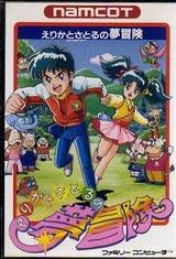 えりかとさとるの夢冒険 ナムコ ファミコン FC版