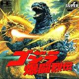 ゴジラ爆闘列伝 東宝 PCエンジン PCE版
