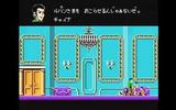 ルパン三世  パンドラの遺産 ファミコン FC版