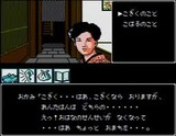 山村美紗サスペンス 京都花の密室殺人事件 タイトー ファミコン FC版