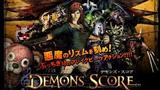 デモンズ・スコア スクウェアエニックス iOS版 アンドロイド版