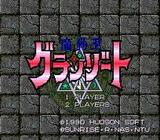 魔動王グランゾート ハドソン PCエンジン PCE版