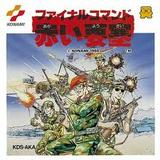 赤い要塞 ファイナルコマンド コナミ ファミコン FC版