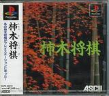 柿木将棋 アスキー プレイステーション 初代PS1版