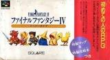 ファイナルファンタジー�4IV イージータイプ FF4 SFC スーファミ スーパーファミコンレビュー・ゲームソフト攻略法サイト・HP・評価・評判・口コミ