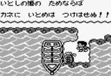 カエルの為に鐘は鳴る 任天堂 ゲームボーイ GB版