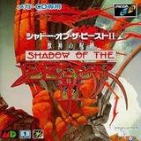 シャドーオブザビースト2獣神の呪縛 ビクターエンターテインメント メガドライブ MD版