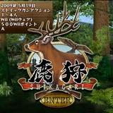 鹿狩 Wii