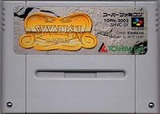 サイバリオン 東芝EMI スーパーファミコン SFC版  レビュー・ゲームソフト攻略法サイト・HP・評価・評判・口コミ