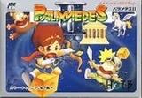 パラメデス�2 ホットビィ ファミコン FC版