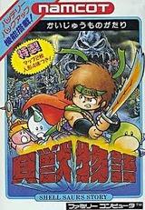 貝獣物語  ナムコ ファミコン FC版