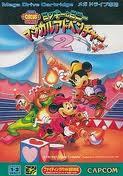 ミッキーとミニー マジカルアドベンチャー2 カプコン メガドライブ MD版