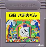 GBパチ夫くん ココナッツジャパン ゲームボーイ GB版