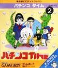 パチンコタイム ココナッツジャパン ゲームボーイ GB版