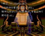 月面のアヌビス イマジニア スーパーファミコン SFC版