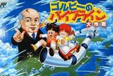ゴルビーのパイプライン大作戦 徳間書店 ファミコン FC版