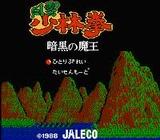 風雲少林拳 暗黒の魔王 ジャレコ ファミコン FC版
