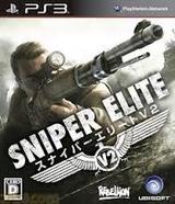スナイパーエリートV2 ユービーアイソフト プレイステーション3 PS3版