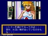 コズミックファンタジー4 銀河少年伝説激闘編 光の宇宙の中で 日本テレネットPCエンジン PCE版