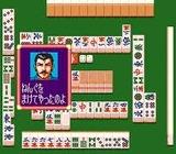 スーパー麻雀大会 光栄 PCエンジン PC版