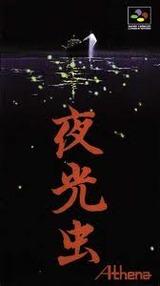 夜光虫 アテナ スーパーファミコン SFC版