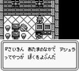 サ・ガ3時空の覇者完結編 スクウェア ゲームボーイ GB版 SAGA3