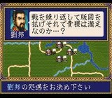 項劉記 光栄 スーパーファミコン SFC版