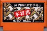 本将棋 内藤九段将棋秘伝 セタ ファミコン FC版