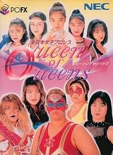 全日本女子プロレス クイーンオブクイーンズ NECホームエレクトロニクス PC-FX版