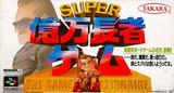 スーパー億万長者ゲーム タカラ スーパーファミコン SFC版
