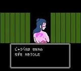 じゅうべえくえすと ナムコ ファミコン FC版