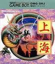 上海 HAL研究所 ゲームボーイ GB版