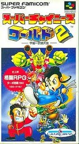 スーパーチャイニーズワールド2 宇宙一武闘大会 スーパーファミコン SFC版