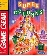 スーパーコラムス  セガ ゲームギア GG版