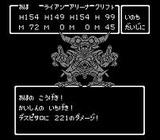 ドラゴンクエスト�4 エニックス ファミコン FC版 ドラクエ4