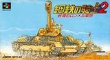 鋼鉄の騎士2 砂漠のロンメル軍団 アスミック スーパーファミコン SFC版
