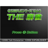 @SIMPLEシリーズVol.3 THE麻雀 Wii