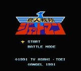 鳥人戦隊ジェットマンファミコンFC版レビュー・ゲームソフト攻略法サイト・HP・評価・評判・口コミ