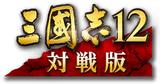 三国志12 対戦版