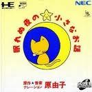 原由子の眠れぬ夜の小さなお話 NECホームエレクトロニクス PCエンジン PCE版