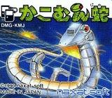 かこむん蛇 ナグザット ゲームボーイ GB版