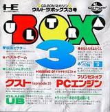 CD−ROMマガジン ウルトラボックス3号 ビクター音楽産業 PCエンジン PCE版